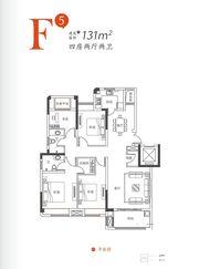 禹洲中央城F5户型4室2厅131㎡