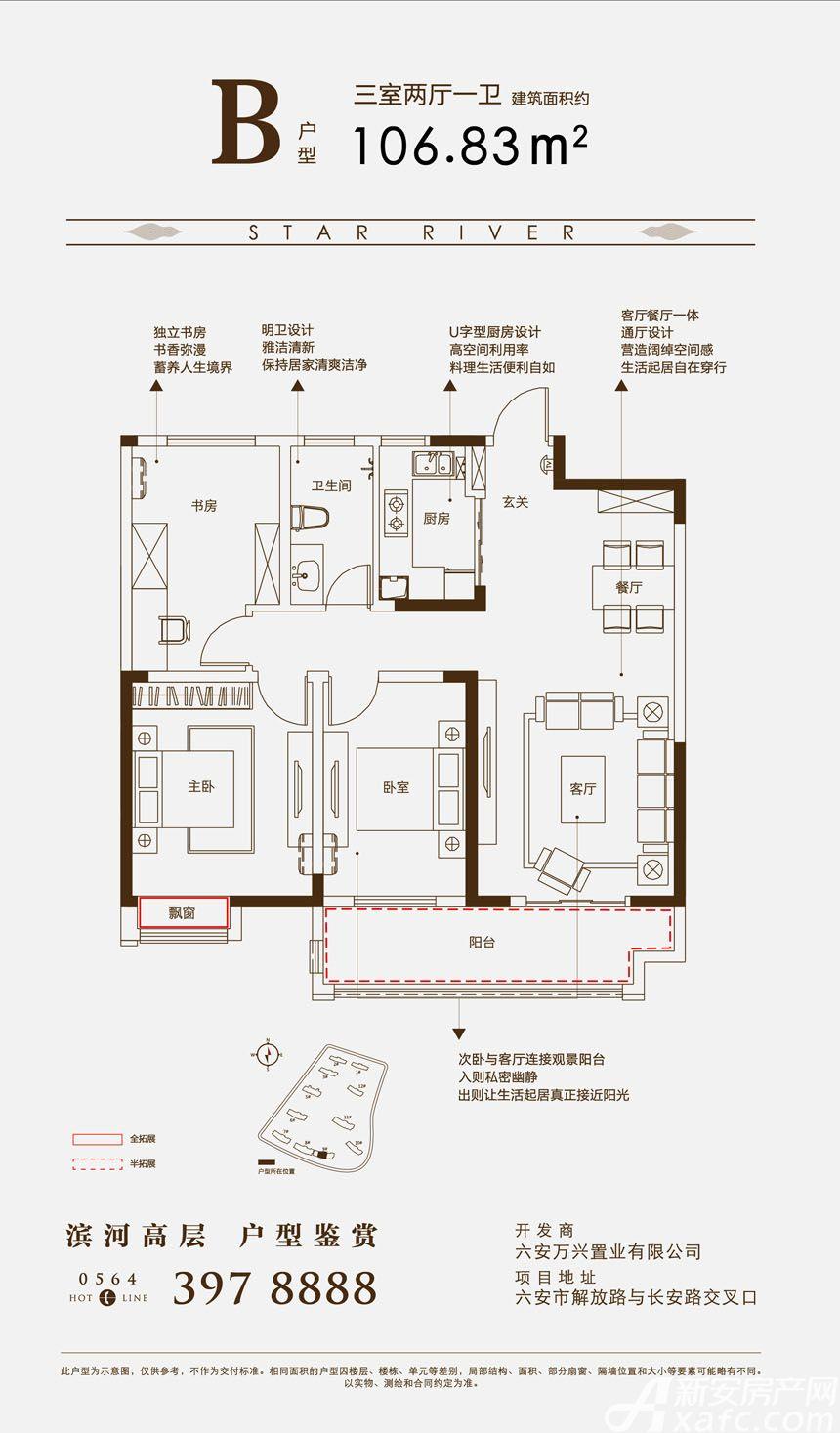明月港湾雅苑B3室2厅106.83平米