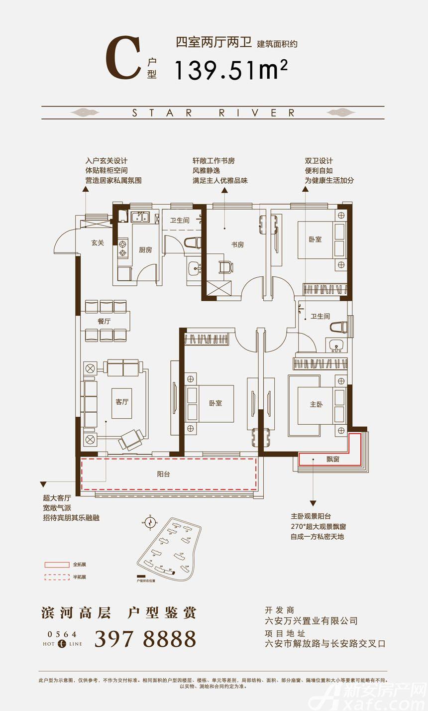 明月港湾雅苑C4室2厅139.51平米