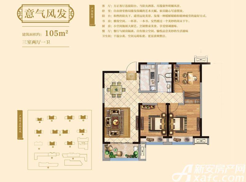 艺山南意气风发3室2厅105平米