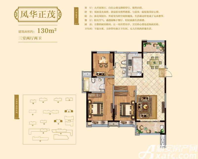 艺山南风华正茂3室2厅130平米