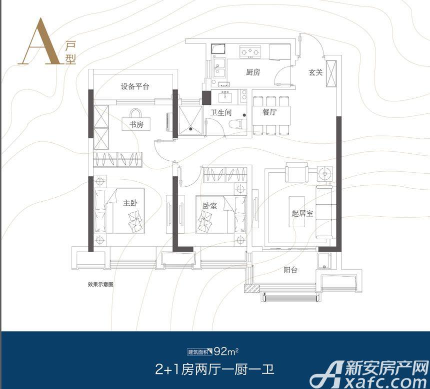 西子曼城A3室2厅92平米