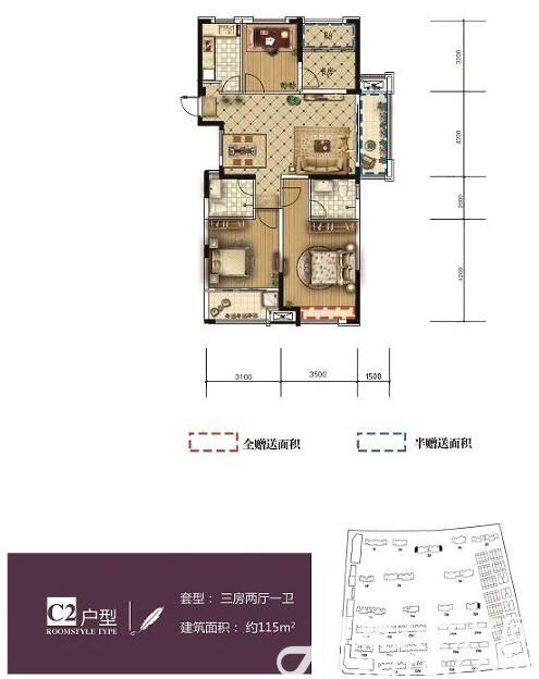 和顺东方花园C2户型3室2厅115平米