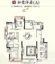 珠江翰林雅院A(洋房)4室2厅159㎡