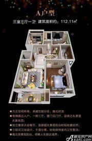 中海玖熙府A户型3室3厅112.11㎡