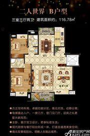 中海玖熙府二人世界 B户型3室3厅116.78㎡