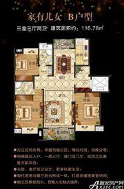 中海玖熙府家有儿女 B户型3室3厅116.78㎡