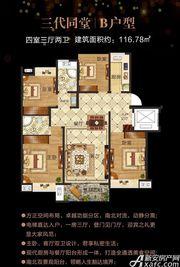 中海玖熙府三代同堂 B户型4室3厅116.78㎡