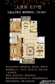 中海玖熙府二人世界 C户型3室3厅120.56㎡
