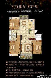 中海玖熙府家有儿女 C户型3室3厅120.56㎡