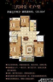 中海玖熙府三代同堂 C户型4室3厅120.56㎡