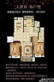 中海玖熙府二人世界 D户型2室2厅126.58㎡