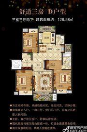 中海玖熙府舒适三房 D户型3室3厅126.58㎡