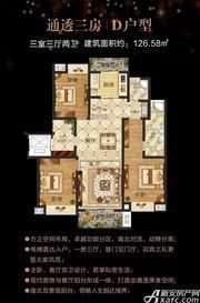 中海玖熙府通透三房 D户型3室3厅126.58㎡