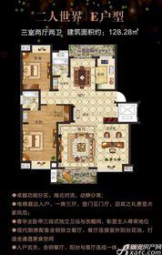 中海玖熙府二人世界 E户型3室2厅128.28㎡