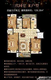 中海玖熙府三代同堂 E户型4室3厅128.28㎡