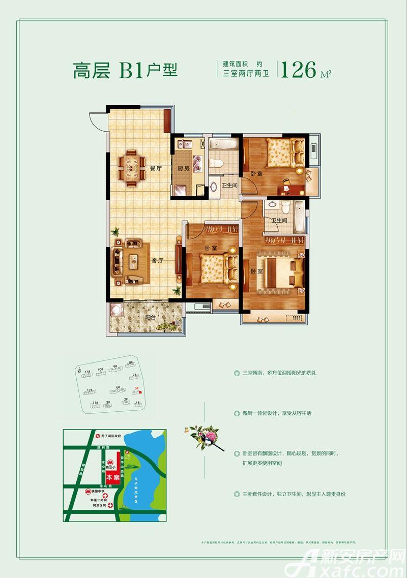 玉龙湖畔高层B13室2厅126平米