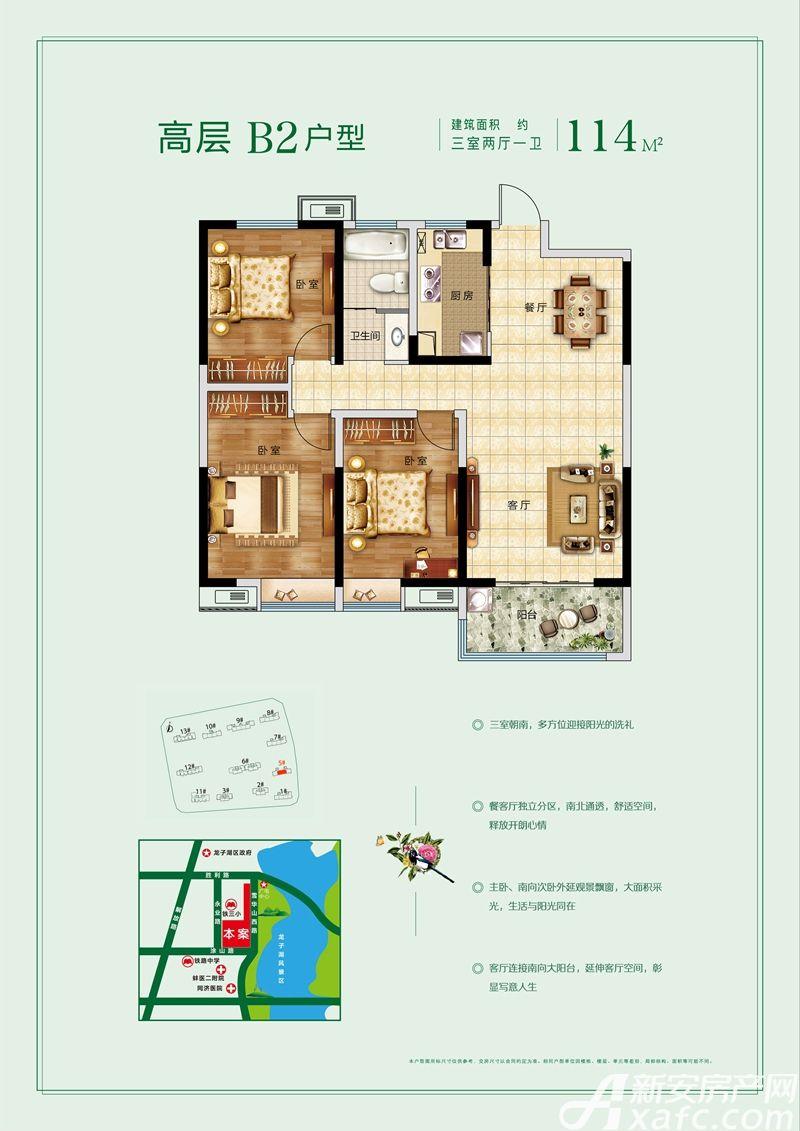 玉龙湖畔高层B23室2厅114平米