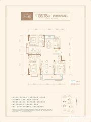 柏庄香府H3户型图4室2厅136.78㎡