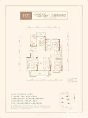 柏庄香府H2户型图3室2厅123.15㎡