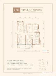 柏庄香府G9户型图4室2厅144.57㎡