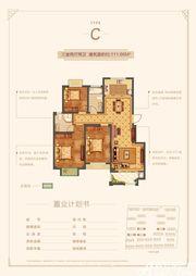 恒泰·山水文园C3室2厅111.86㎡