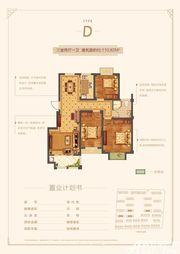 恒泰·山水文园D3室2厅110.82㎡