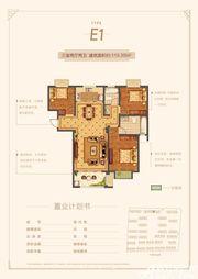 恒泰·山水文园E13室2厅119.35㎡