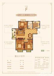 恒泰·山水文园F3室2厅112.7㎡