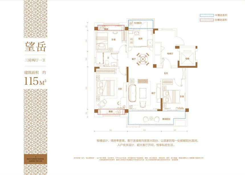 淮北碧桂园YJ1153室2厅115平米