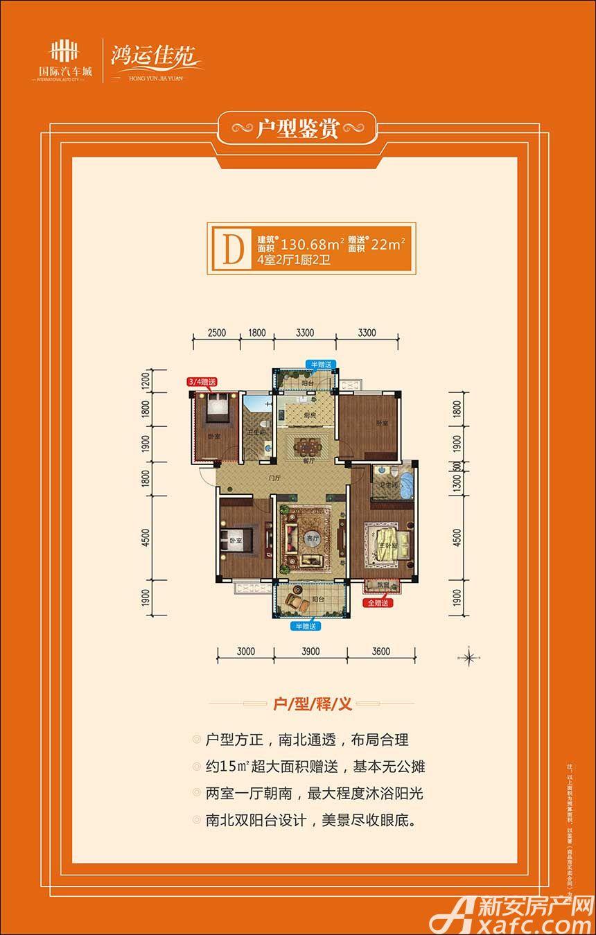 歙县国际汽车城D4室2厅130.68平米