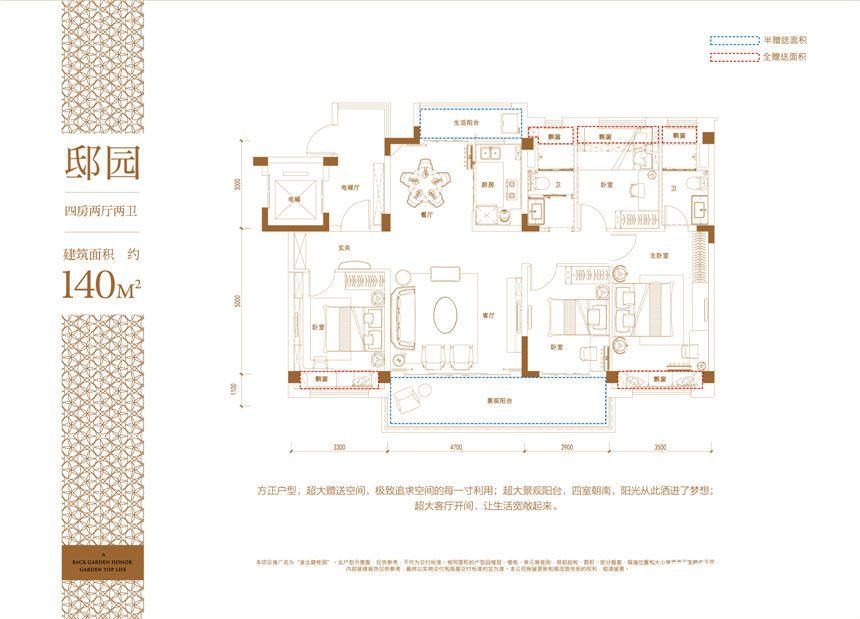 淮北碧桂园YJ1404室2厅140平米