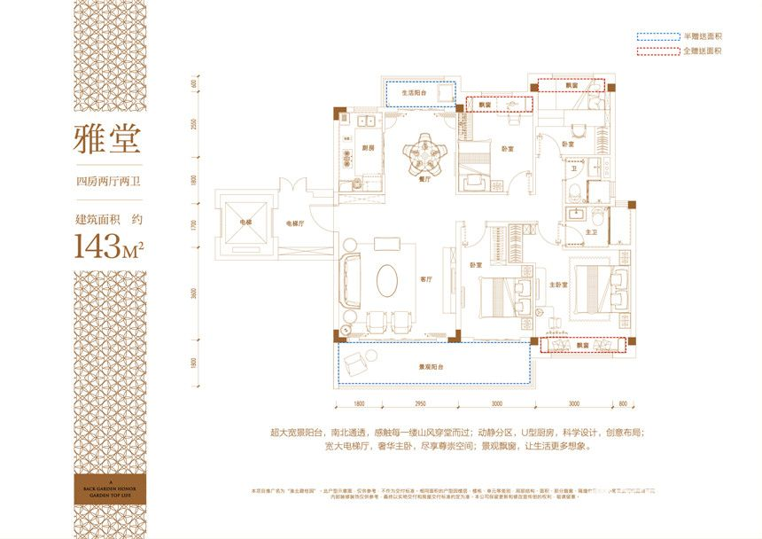 淮北碧桂园YJ1434室2厅143平米
