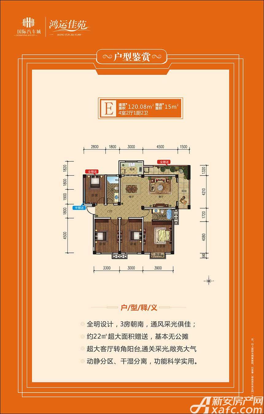 歙县国际汽车城E4室2厅120.08平米