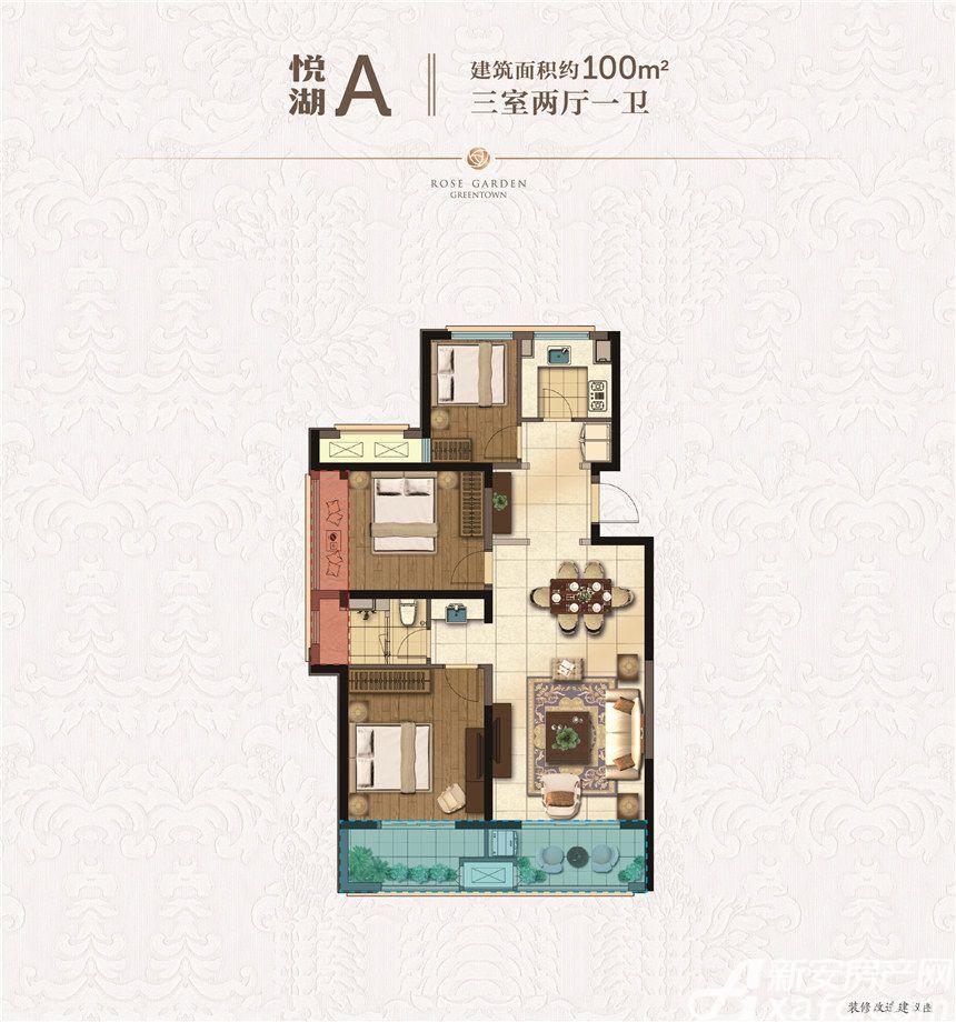 绿城玫瑰园高层A户型3室2厅100平米