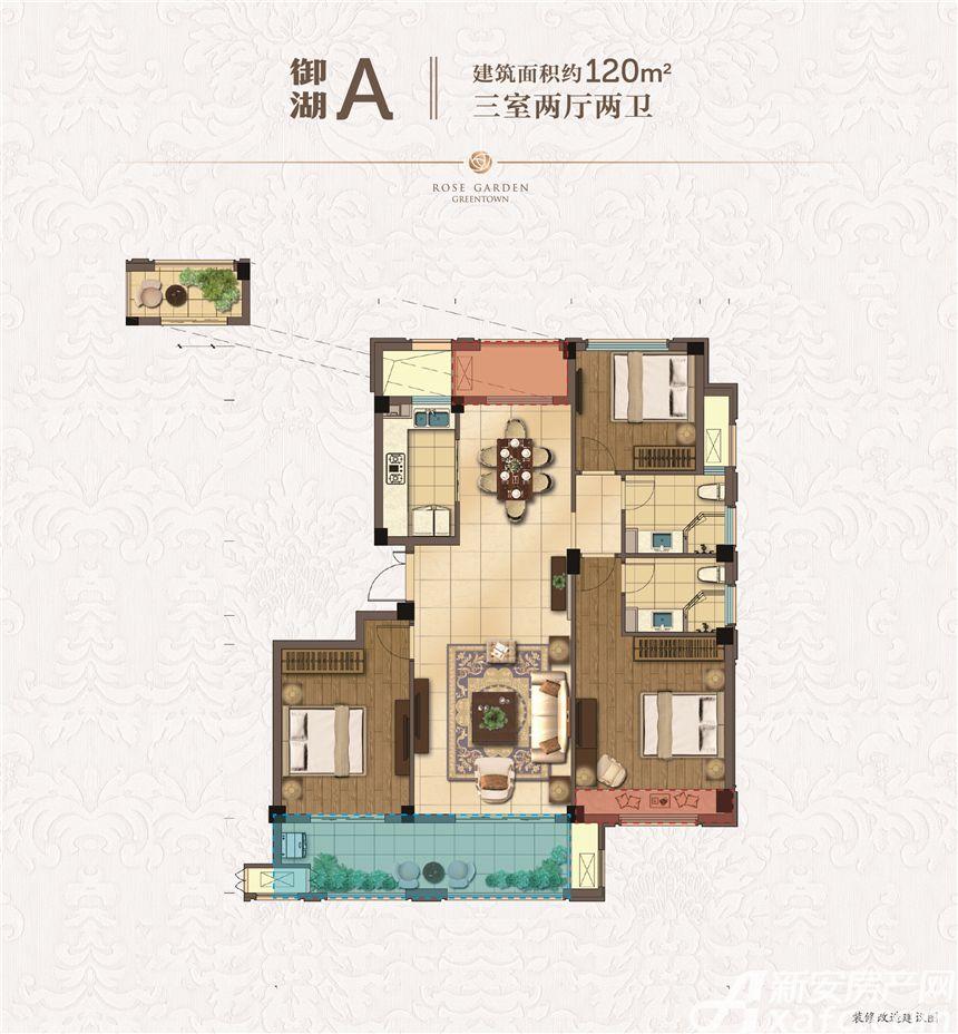 绿城玫瑰园洋房A户型3室2厅120平米