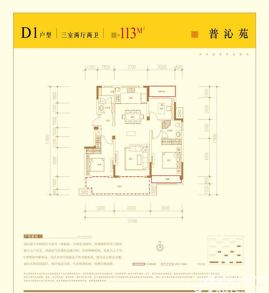 邦泰壹號院D1户型3室2厅113平米