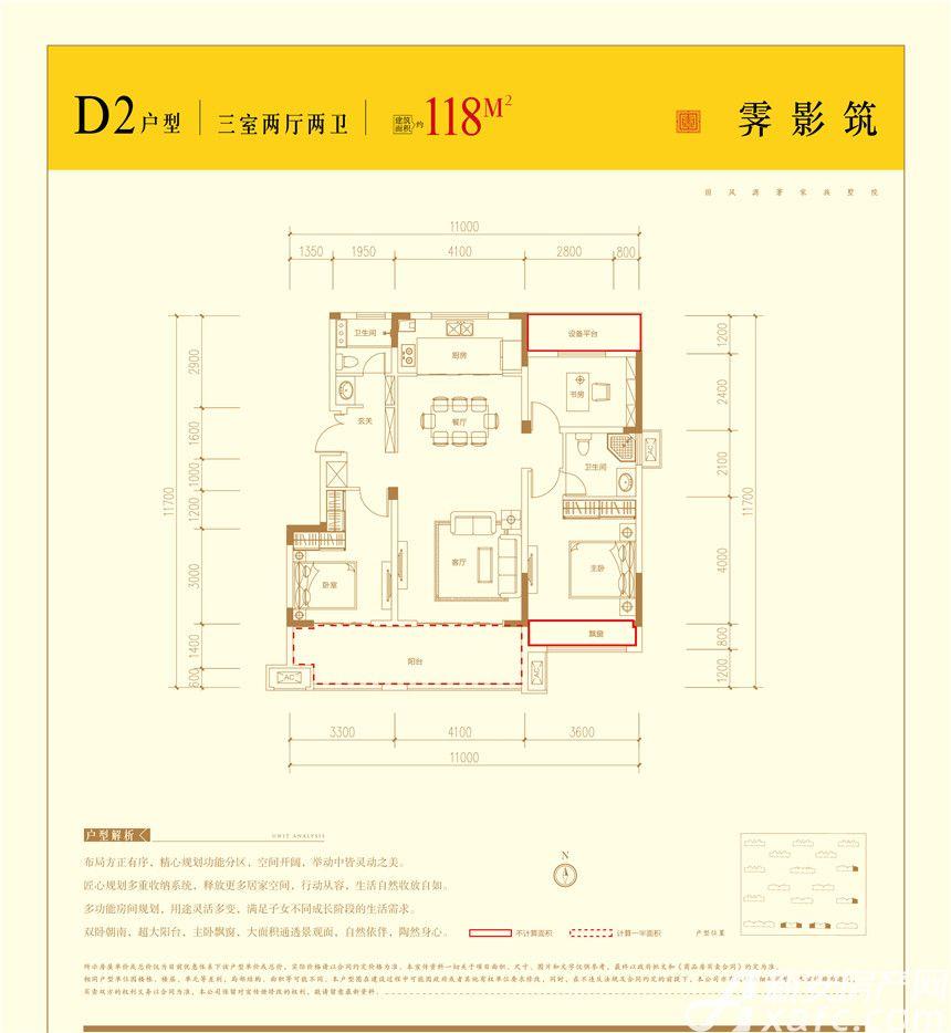 邦泰壹號院D2户型3室2厅118平米
