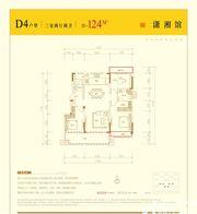 邦泰壹號院D4户型3室2厅124㎡
