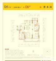 邦泰壹號院D5户型3室2厅126㎡