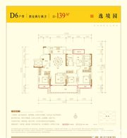 邦泰壹號院D6户型4室2厅139㎡