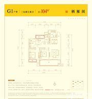 邦泰壹號院G1户型3室2厅104㎡
