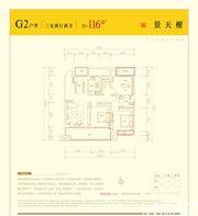 邦泰壹號院G2户型3室2厅116㎡