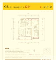邦泰壹號院G5户型3室2厅126㎡