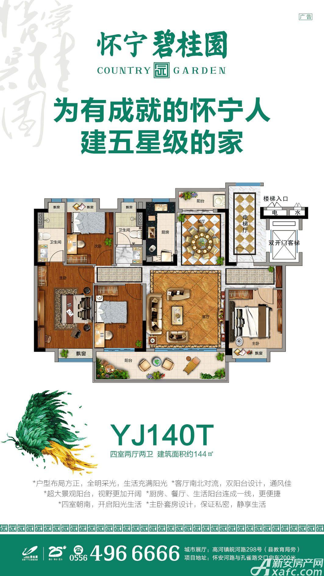 怀宁碧桂园四室两厅两卫4室2厅144平米