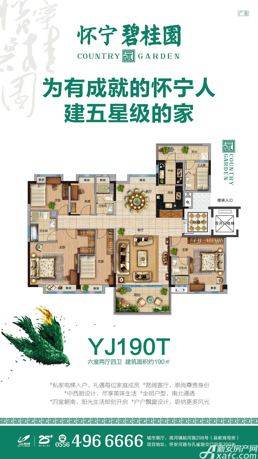 怀宁碧桂园六室两厅两位6室2厅190平米