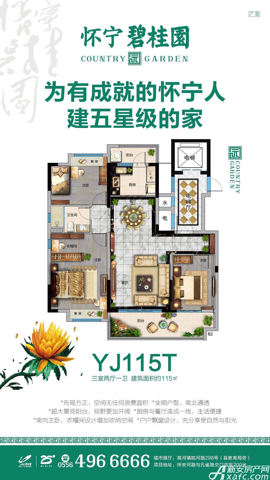 怀宁碧桂园三室两厅一卫3室2厅115平米