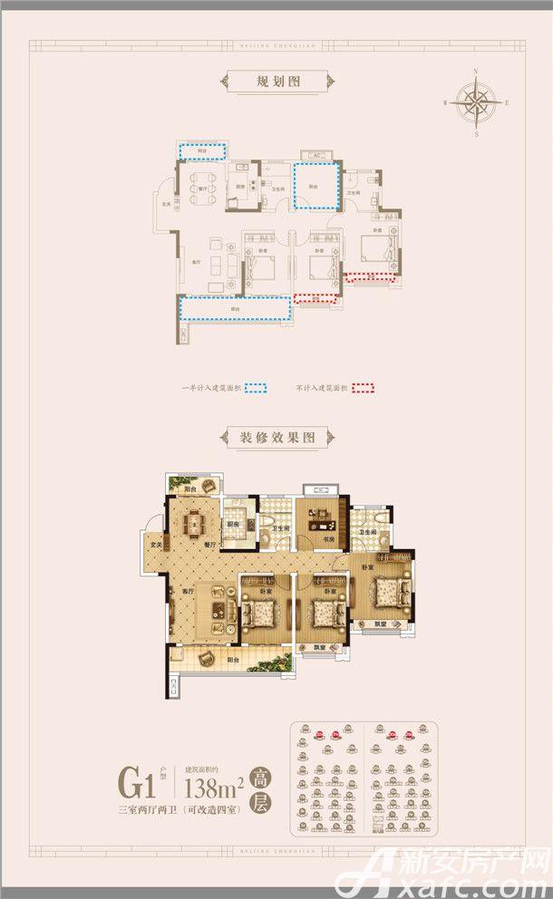 北京城建国誉锦城G13室2厅138平米