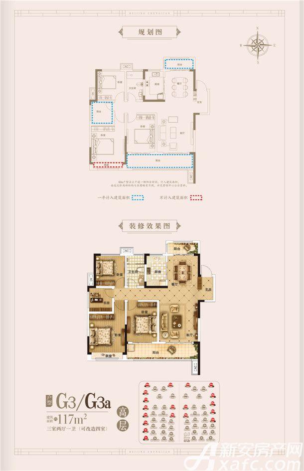 北京城建国誉锦城G3a3室2厅117平米