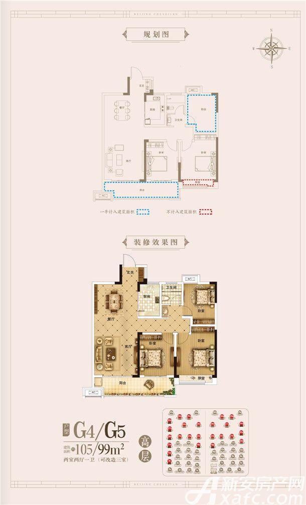 北京城建国誉锦城G53室2厅99平米